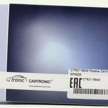Ремень Cartronic 6PK925, CTR0118549