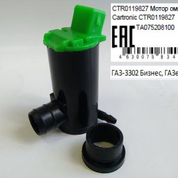 Мотор омывателя Cartronic CTR0119827  ТА075208100