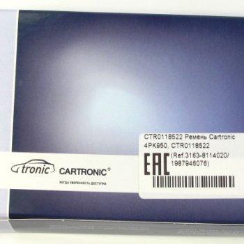 Ремень Cartronic 4PK950, CTR0118522 (Ref.3163-8114020/ 1987946076)