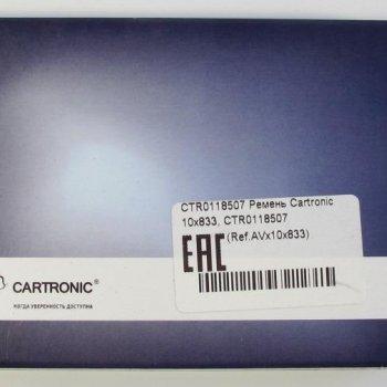 Ремень Cartronic 10x833, CRTR0118507 Ref.AVx10x833