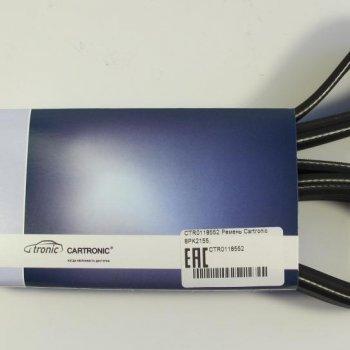 Ремень Cartronic 8PK2155, CRTR0118552
