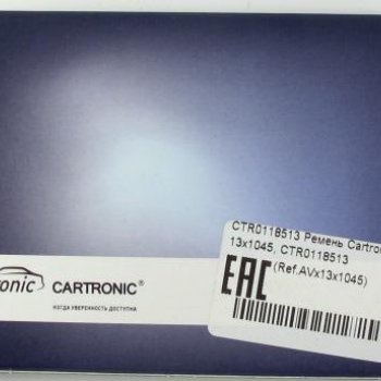 Ремень Cartronic 13x1045, CRTR0118513 Ref.AVx13x1045