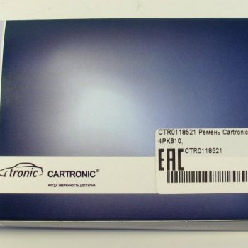 Ремень Cartronic 4PK810, CRTR0118521