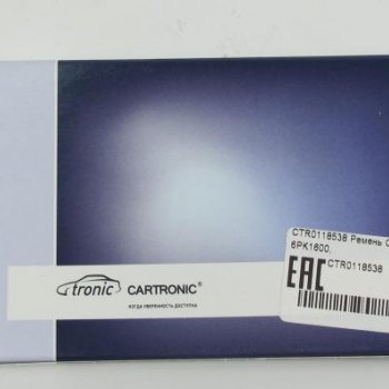 Ремень Cartronic 6PK1600, CRTR0118538
